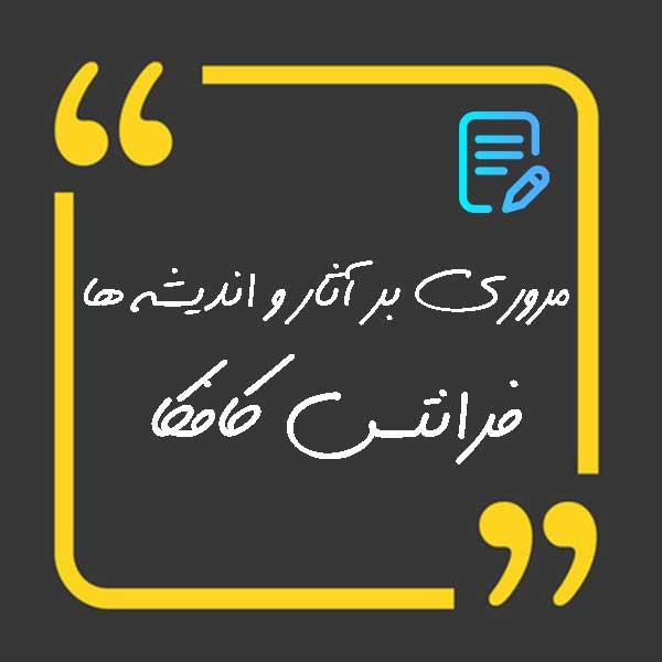 مروری بر آثار و اندیشه ها فرانتس کافکا