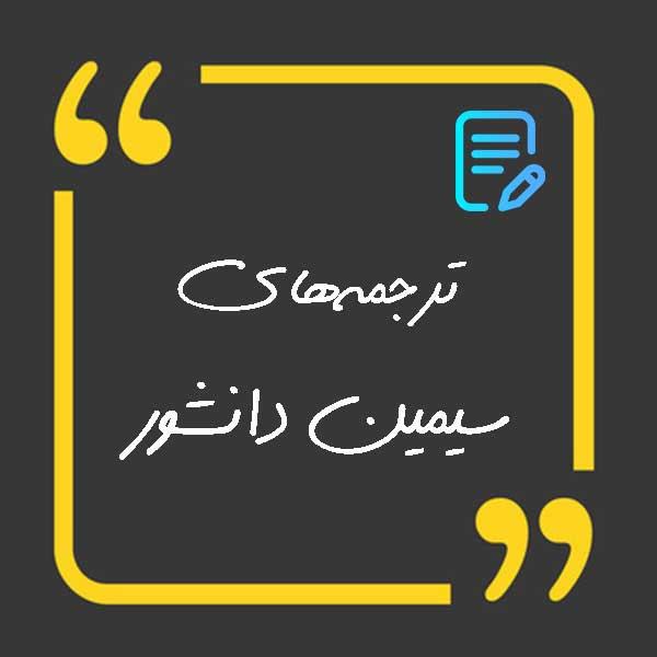ترجمههای سیمین دانشور