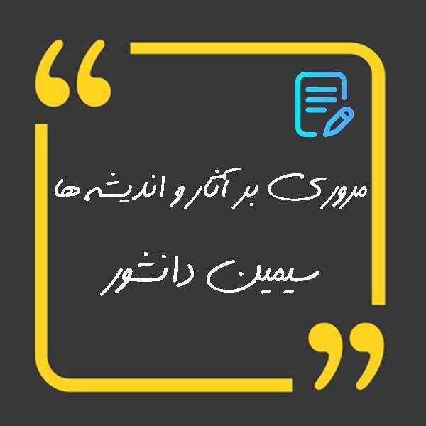 مروری بر آثار و اندیشه ها سیمین دانشور