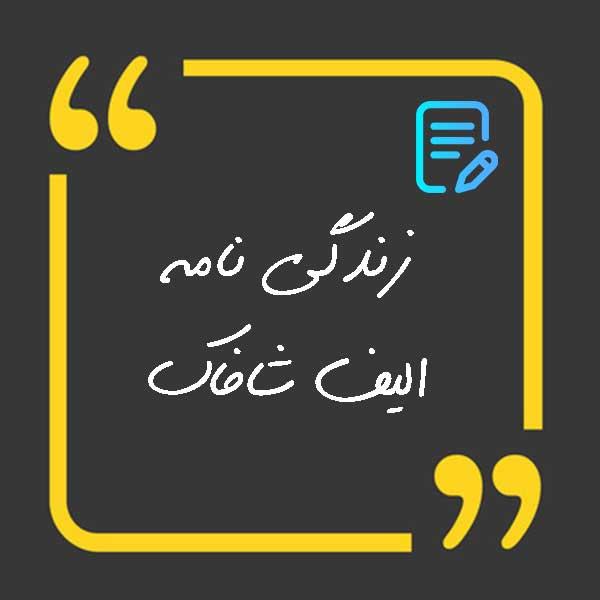 زندگینامه الیف شافاک