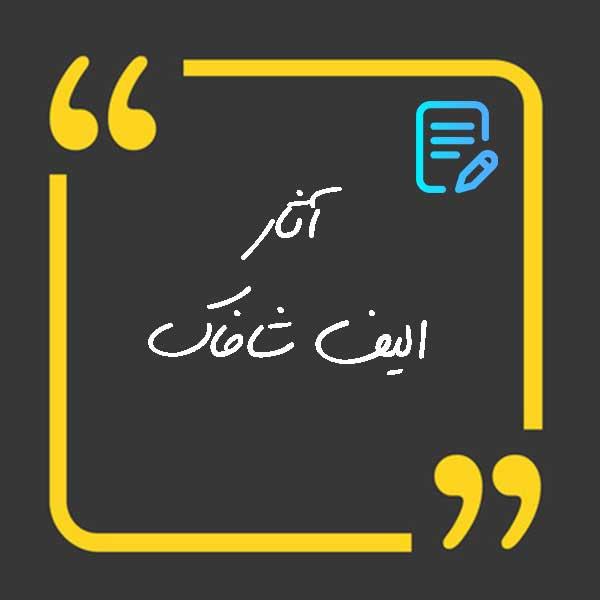 آثار الیف شافاک