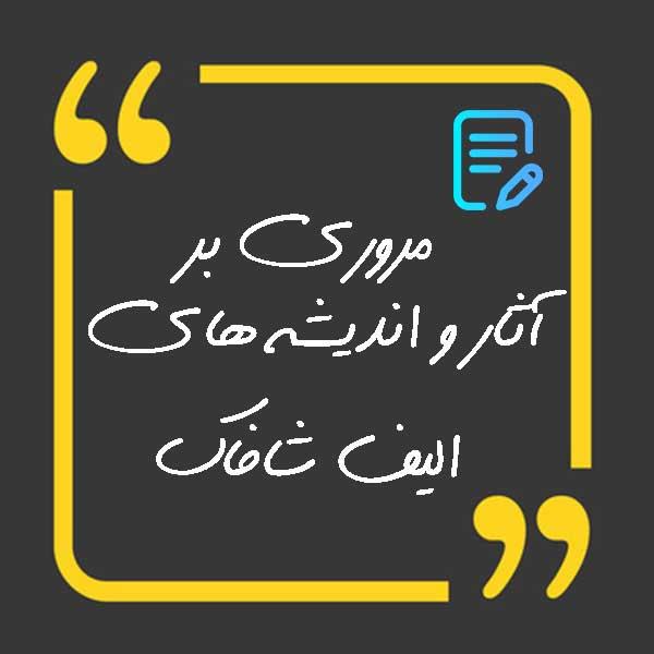 مروری بر آثار و اندیشه های الیف شافاک