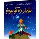 خلاصه داستان شازده کوچولو
