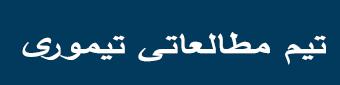 تیم مطالعاتی محمدرضاتیموری
