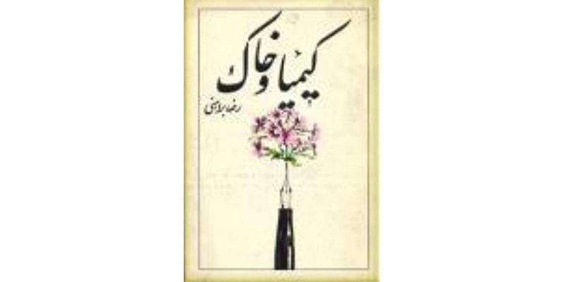 رضا براهنی