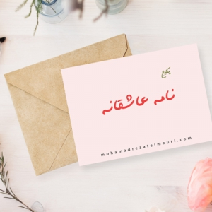 sample-lovely-letters