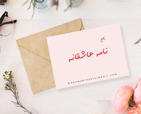 sample-lovely-letters