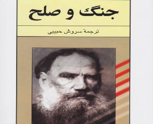 رمان جنگ و صلح