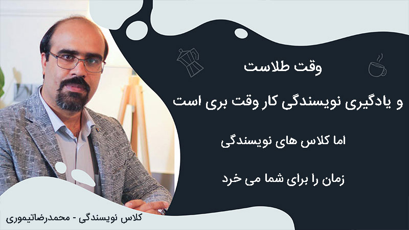 کلاس نویسندگی محمدرضا تیموری