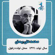 محمدعلی-بهمنی
