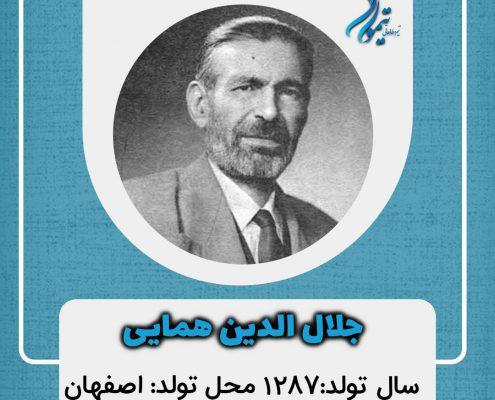 جلال-الدین-همایی