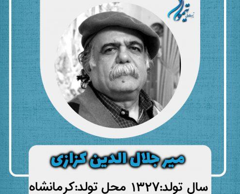 میر-جلال-الدین-کزازی