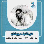 علی اشرف درویشان
