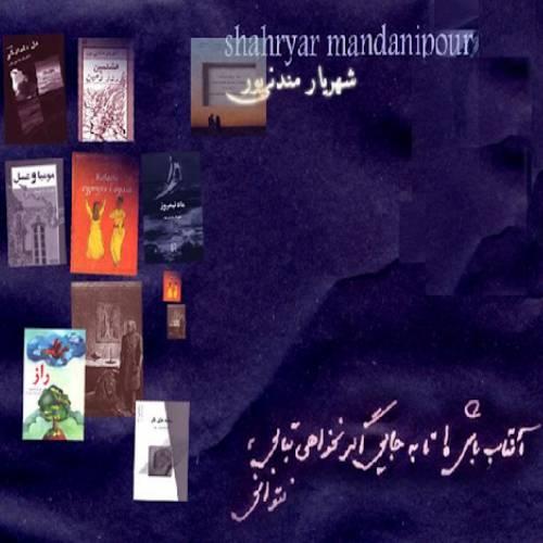 شهریار مندنی پور