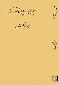 آثار ابراهیم گلستان