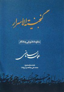 عمان سامانی